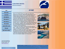 Tablet Preview of albatrosymi.gr